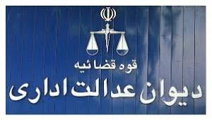 رای شماره 1399 هیات عمومی دیوان عدالت اداری
