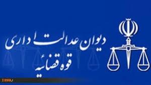 رای شماره 314 هیات عمومی دیوان عدالت اداری