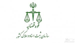 موافقت سازمان ثبت اسناد و املاک کشور با تایید نهایی سند بدون اثر انگشت سردفتر تا پایان دیماه ۱۳۹۹