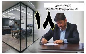 گزارش تحلیلی دکترسهیل طاهری درخصوص هجدهمین جلسه هیات مدیره کانون وکلای مرکز/18