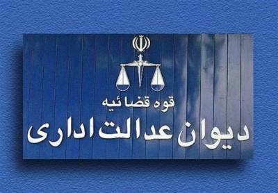 رای شماره 546 هیات عمومی دیوان عدالت اداری مصوب وزیر آموزش و پرورش