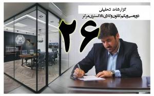 گزارش تحلیلی دکتر سهیل طاهری درخصوص بیست و ششمین جلسه هیات مدیره کانون وکلای مرکز/26