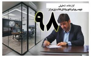 گزارش تحلیلی دکتر سهیل طاهری درخصوص نود و هشتمین جلسه هیات مدیره کانون وکلای مرکز/98