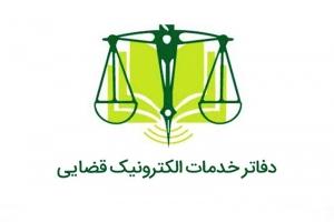 مراجعه به دفاتر خدمات الکترونیک قضایی فقط با نوبت اینترنتی