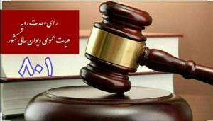 خواسته «خلع ید» منصرف از صلاحیت کمیسیون ماده ۵۴ قانون رفع موانع تولید است