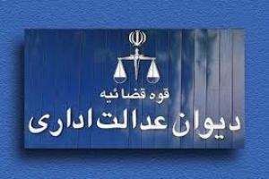 رای شماره 732 الی 753 هیات عمومی دیوان عدالت اداری:ابطال تعرفه عوارض محلی شوراهای اسلامی شهرهای اردبیل،خمین و اراک