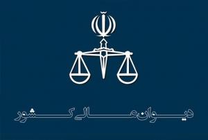 نظریه مشورتی اداره کل حقوقی قوه قضائیه - روزنامه رسمی 18 آذر 93