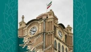 مشروح مذاکرات سی و یکمین همایش سراسری کانون های وکلای دادگستری ایران در آذربایجان شرقی