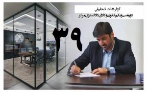 گزارش تحلیلی دکتر سهیل طاهری درخصوص سی و نهمین جلسه هیات مدیره کانون وکلای مرکز/39