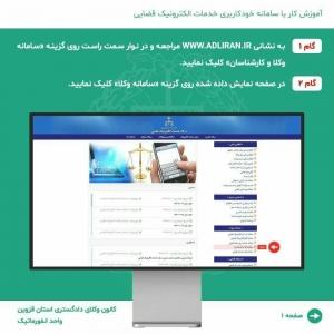 آموزش گام به گام ثبت قرارداد وکالت الکترونیک در سامانه خدمات الکترونیک قضایی