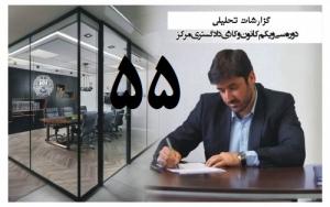 گزارش تحلیلی دکتر سهیل طاهری درخصوص پنجاه و پنجمین جلسه هیات مدیره کانون وکلای مرکز/55