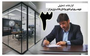 گزارش تحلیلی دکترسهیل طاهری درخصوص سومین جلسه  هیات مدیره کانون وکلای مرکز/3