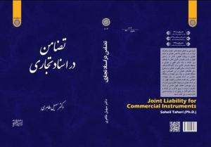 كتاب تضامن در اسناد تجاري دكترسهيل طاهري