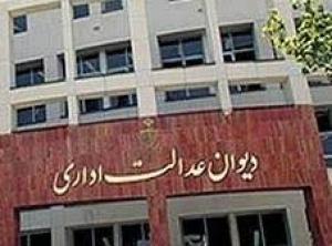 رای شماره 749 هیات عمومی دیوان عدالت اداری :ابطال بند 31 از تعرفه عوارض محلی سال 1394 مصوب شورای اسلامی شهر شهریار