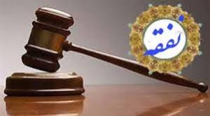 مجازات مردی که با داشتن استطاعات مالی نفقه زن خود را نمی دهد ، چیست؟