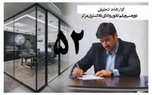 گزارش تحلیلی دکتر سهیل طاهری درخصوص پنجاه و دومین جلسه هیات  مدیره کانون وکلای مرکز/52