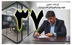 گزارش تحلیلی دکتر سهیل طاهری درخصوص سی و هفتمین جلسه هیات مدیره کانون وکلای مرکز/37