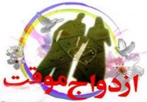 احکام مهریه در ازدواج موقت