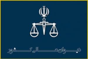 آرای وحدت رويه شماره 758-759-760 دیوان عالی کشور منتشر شده در روزنامه رسمی