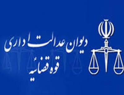 رای شماره 745 هیات عمومی دیوان عدالت اداری:ابطال تبصره 1 بند 5 آیین نامه اجرایی قانون نحوه بازنشستگی جانبازان انقلاب اسلامی