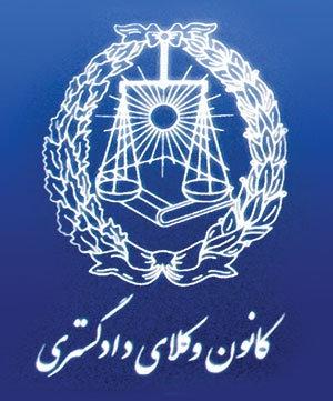 توصیههای دستگاه قضا به کانونهای وکلا برای اصلاح آئیننامه چه بود؟