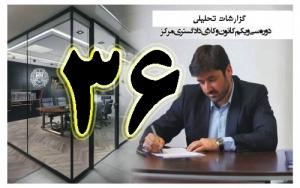 گزارش تحلیلی دکتر سهیل طاهری درخصوص سی و ششمین جلسه هیات مدیره کانون وکلای مرکز/36
