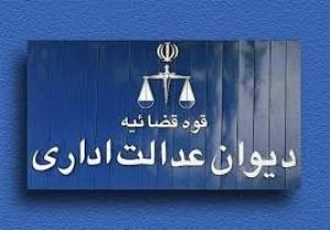 رای شماره 1388 ک-ر-41 دیوان عدالت اداری در مورد آیین نامه اجرایی قانون اراضی شهری (تعاونی مسکن افسران ژاندارمری )