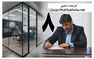 گزارش تحلیلی دکتر سهیل طاهری درخصوص هشتمین جلسه هیات مدیره کانون وکلای مرکز/8