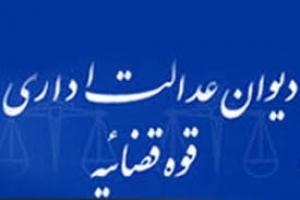 رای شماره 7 دیوان عدالت اداری در مورد قانون پاکسازی