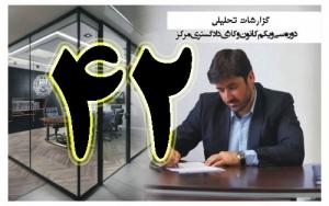 گزارش تحلیلی دکتر سهیل طاهری  درخصوص چهل و دومین جلسه هیات مدیره کانون وکلای مرکز/42