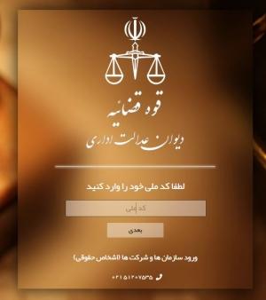 نحوه ثبت نام وکلا در سامانه《ساجد》دیوان عدالت اداری
