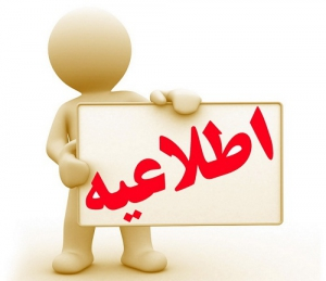 كليه كلاسهاي دكتر طاهري مورخ ٢٤فروردين در دانشگاه آزاد شهرقدس برگزار نمي گردد