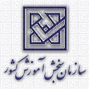 کارنامه آزمون کارشناسی ارشد ۹۴ نیمه دوم اردیبهشت منتشر می شود