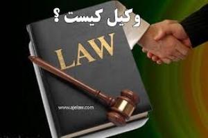 وکیل کیست و وکالت چیست؟