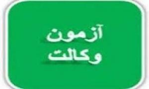 پیشنهاد رئیس کانون مرکز برای برگزاری آزمون وکالت واحد