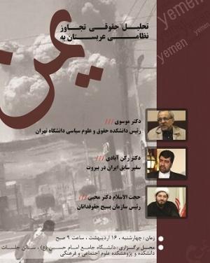 تحلیل حقوقی تجاوز نظامی عربستان به یمن