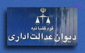 رای شماره 1324 هیات عمومی دیوان عدالت اداری