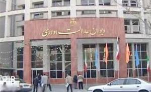 رای شماره 769 هیات عمومی دیوان عدالت اداری: شورای اسلامی شهر اهواز