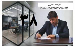 گزارش تحلیلی دکتر سهیل طاهری  درخصوص سی و هشتمین جلسه هیات مدیره کانون وکلای مرکز