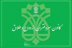 آدرس و تلفن دفاتر ازدواج و طلاق تهران
