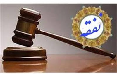 شکایت ، ضمانت اجرای عدم پرداخت نفقه