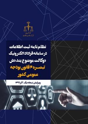 نظامنامه ثبت اطلاعات در سامانه قرارداد الکترونیک