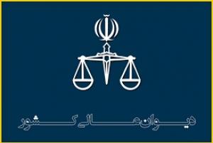 رای وحدت رویه شماره 537 هیات عمومی دیوان عالی کشور در مورد صلاحیت دادگاه های دادگستری در رسیدگی ماده 3 توزیع عادلانه آب