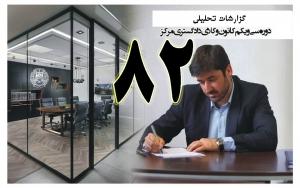 گزارش تحلیلی دکتر سهیل طاهری درخصوص هشتاد و دومین جلسه هیات مدیره کانون وکلای مرکز/82