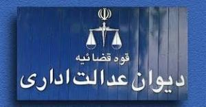 رای شماره 1397 هیات عمومی دیوان عدالت اداری