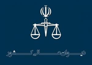 رأی وحدت رویه شماره ۷۳۲ هیأت عمومی دیوان عالی کشور در خصوص مرجع صالح به رسیدگی جهت تعیین تاریخ واقعه فوت و یا صدور گواهی فوت