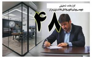 گزارش تحلیلی دکتر سهیل طاهری  درخصوص چهل و هشتمین جلسه هیات  مدیره کانون وکلای مرکز/48
