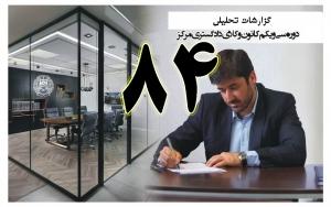 گزارش تحلیلی دکتر سهیل طاهری درخصوص هشتاد و چهارمین جلسه هیات مدیره کانون وکلای مرکز/84