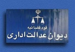رای شماره 311 هیات عمومی دیوان عدالت اداری