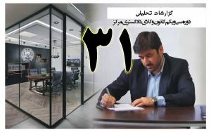 گزارش تحلیلی دکتر سهیل طاهری درخصوص سی و یکمین جلسه هیات مدیره کانون وکلای مرکز/31